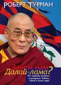 Роберт Турман. Зачем нам Далай-лама?
