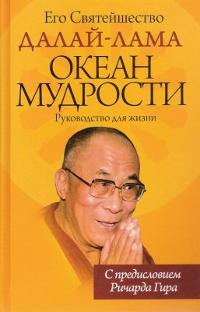 Новая книга. Далай-лама. Океан мудрости. Руководство для жизни